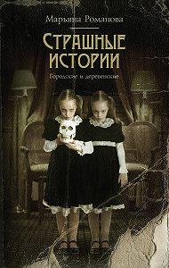 Марьяна Романова -Страшные истории. Городские и деревенские (сборник)