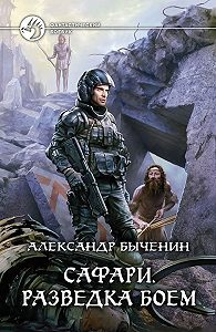 Александр Быченин -Сафари. Разведка боем
