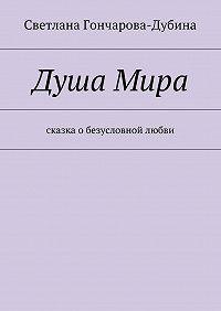 Светлана Гончарова-Дубина - ДушаМира