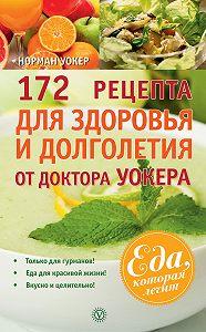 Норман Уокер -172 рецепта для здоровья и долголетия от доктора Уокера