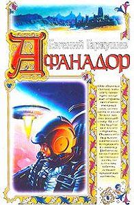 Евгений Гаркушев -Афанадор