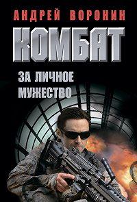 Андрей Воронин -Комбат. За личное мужество