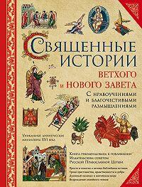 И. Гюбнер -Священные истории Ветхого и Нового Завета: снравоучениями и благочестивыми размышлениями