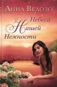 Анна Велозо -Небеса нашей нежности