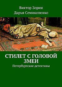 Виктор Зорин -Стилет с головой змеи. Петербургские детективы