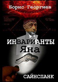 Борис Георгиев - ИнвариантыЯна