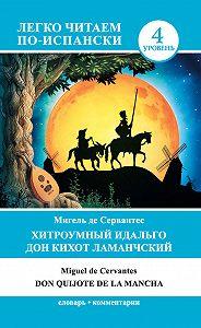 Мигель де Сервантес Сааведра -Хитроумный идальго Дон Кихот Ламанчский / Don Quijote de la Mancha
