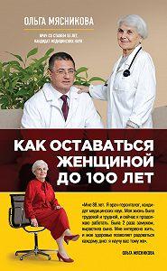 Ольга Мясникова -Как оставаться Женщиной до 100 лет