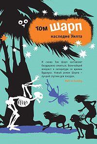 Том Шарп -Наследие Уилта