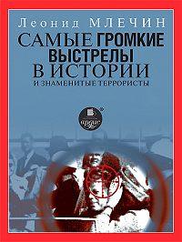 Леонид Млечин -Самые громкие выстрелы в истории и знаменитые террористы