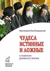 Протоиерей Лев Липеровский -Чудеса истинные и ложные. О развитии духовного зрения