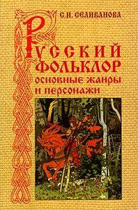 С. И. Селиванова - Русский фольклор. Основные жанры и персонажи