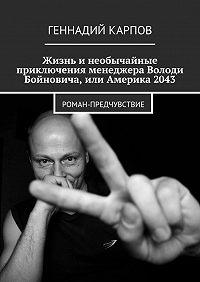 Геннадий Карпов -Жизнь инеобычайные приключения менеджера Володи Бойновича, или Америка2043