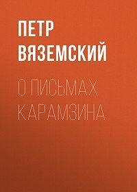 Петр Андреевич Вяземский -О письмах Карамзина