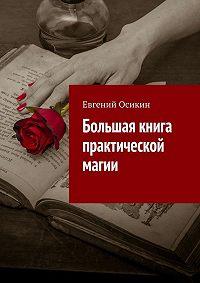 Евгений Осикин -Большая книга практической магии