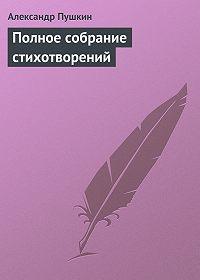 Александр Пушкин -Полное собрание стихотворений