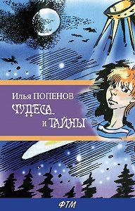 Илья Попенов -Чудеса и тайны