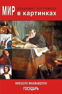 Никколо Макиавелли -Мир в картинках. Никколо Макиавелли. Государь