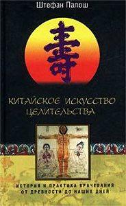 Штефан Палош -Китайское искусство целительства. История и практика врачевания от древности до наших дней