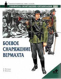 Гордон Роттман -Боевое снаряжение вермахта 1939-1945 гг.