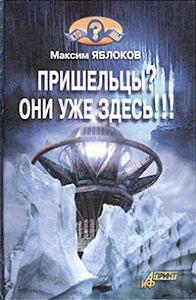 Максим Яблоков - Пришельцы? Они уже здесь!!!