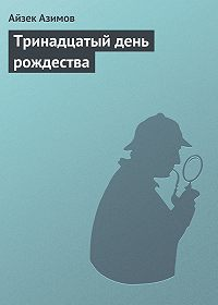 Айзек Азимов -Тринадцатый день рождества