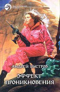 Андрей Быстров - Эффект проникновения