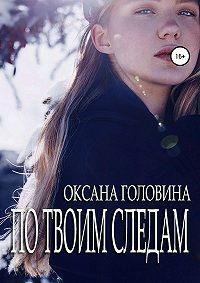 Оксана Сергеевна Головина -По твоим следам