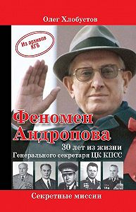 Олег Хлобустов -Феномен Андропова: 30 лет из жизни Генерального секретаря ЦК КПСС.