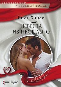 Кейт Харди - Невеста из прошлого