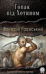 Валерій Гаєвський -Гопак під Хотином