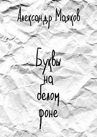 Александр Маяков -Буквы набеломфоне