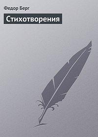 Федор Берг -Стихотворения