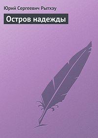 Юрий Рытхэу -Остров надежды