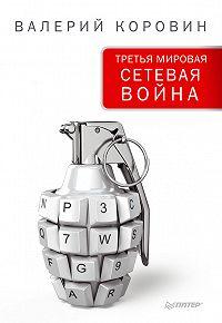 Валерий Коровин - Третья мировая сетевая война