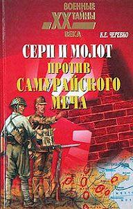 Кирилл Черевко -Серп и молот против самурайского меча