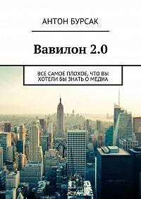 Антон Бурсак -Вавилон2.0