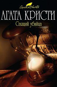 Агата Кристи - Спящий убийца