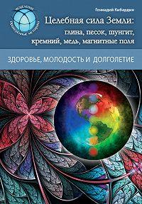 Геннадий Кибардин -Целебная сила Земли: глина, песок, шунгит, кремний, медь, магнитные поля