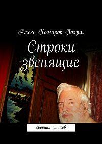 Алекс Комаров Поэзии - Строки звенящие