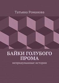 Татьяна Романова - Байки голубого прома