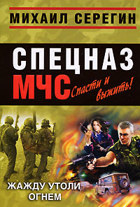 Михаил Серегин -Дорога из пекла