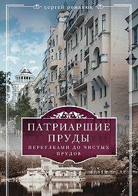 Сергей Романюк - Патриаршие пруды. Переулками до Чистых прудов