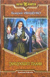 Валерий Иващенко -Танцующее пламя
