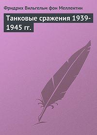 Фридрих Вильгельм фон Меллентин -Танковые сражения 1939-1945 гг.