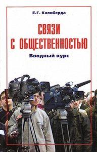 Елена Геннадьевна Калиберда -Связи с общественностью: вводный курс