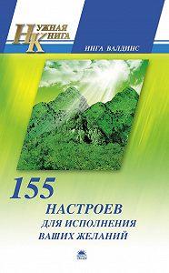 Инга Валдинс -155 настроев для исполнения ваших желаний