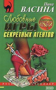 Нина Васина -Любовные игры секретных агентов