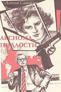 Алексей Самойлов, Вероника Ветрова - Аксиома подлости
