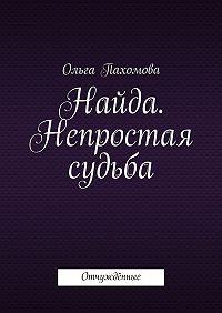 Ольга Пахомова - Найда. Непростая судьба. Отчуждённые
